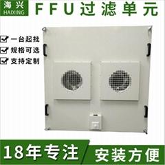 常州FFU風機過濾機組