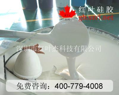 移印硅胶 2