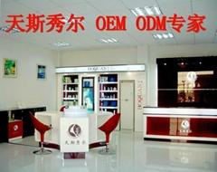 广州天斯秀尔化妆品有限公司