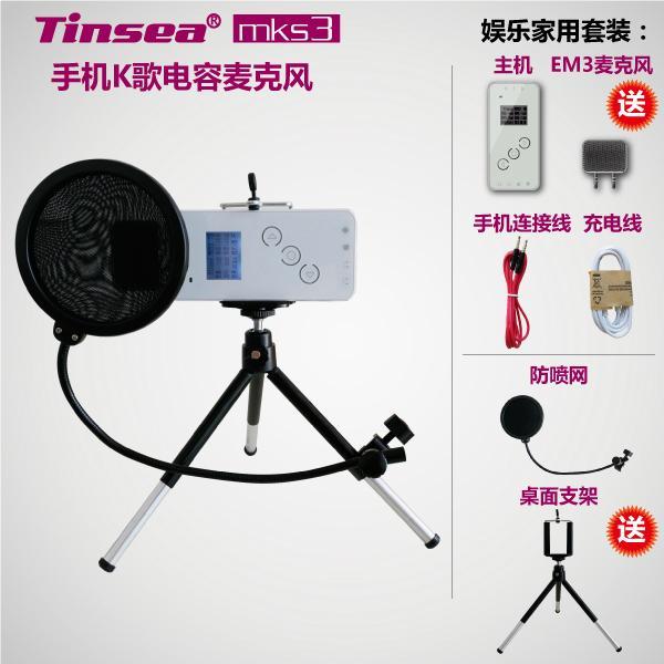 Tinsea MKS3手机麦克风 1