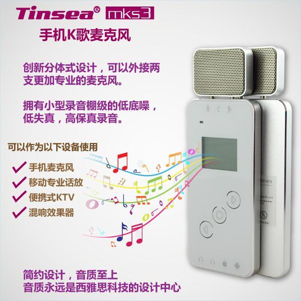 Tinsea MKS3手机麦克风 2