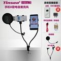 Tinsea MKS3手机麦克风 5