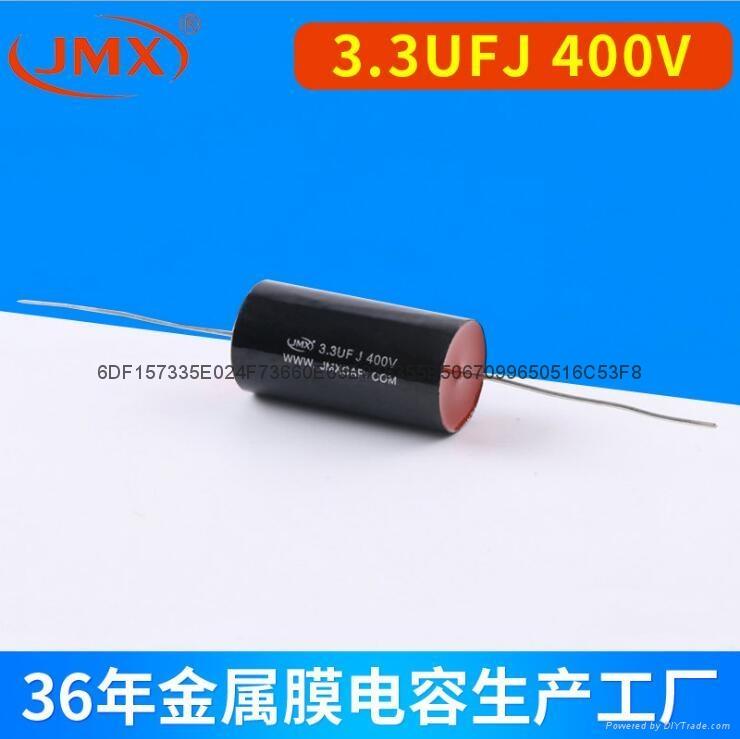 音响轴向分频滤波薄膜电容3.3ufJ400V 1