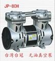镀膜机无油小型真空泵