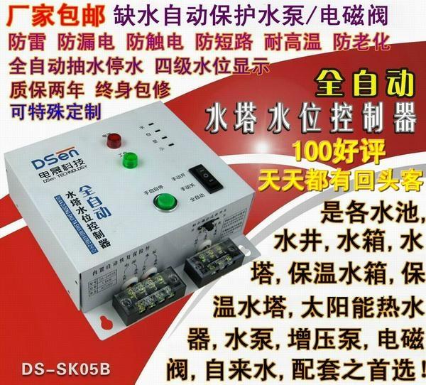水泵保護控制器 3