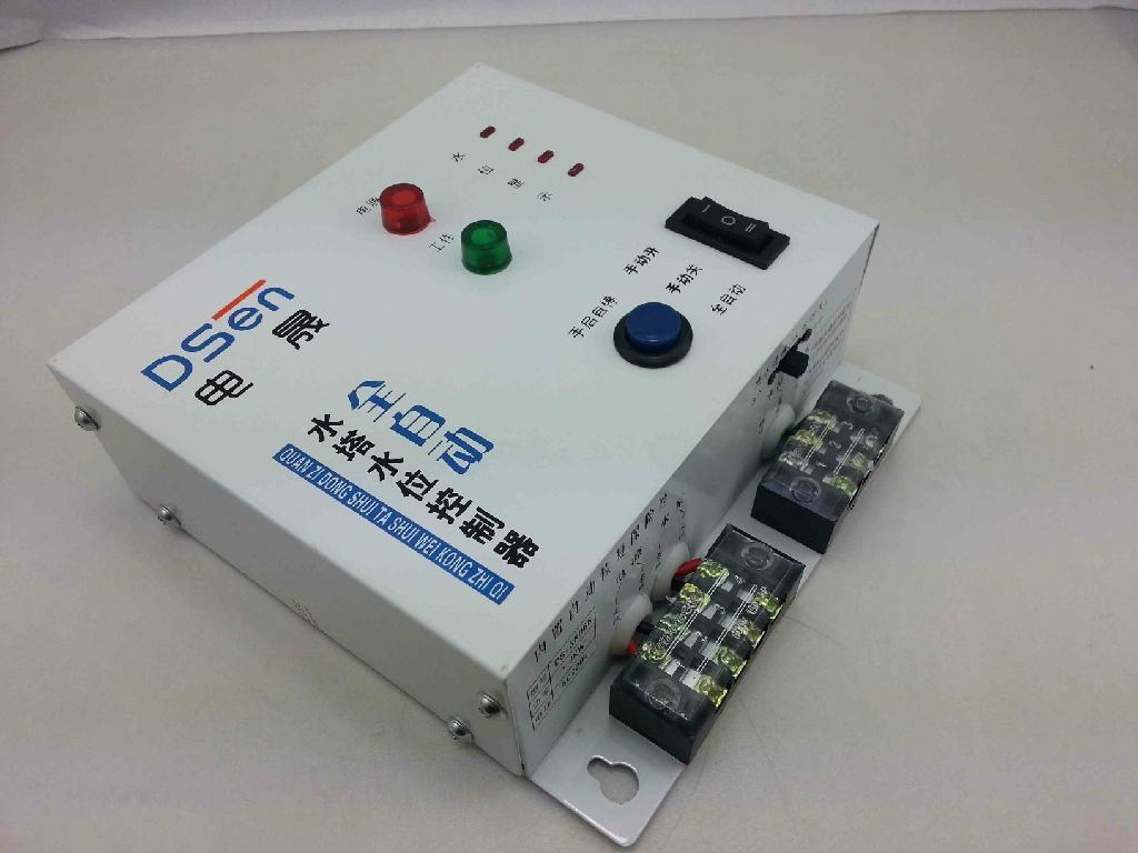 全自動水位控制器 1