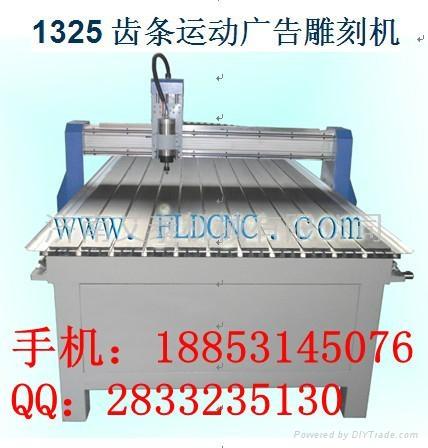 1325廣告雕刻機 2