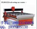 FLDG1224广告雕刻机 2