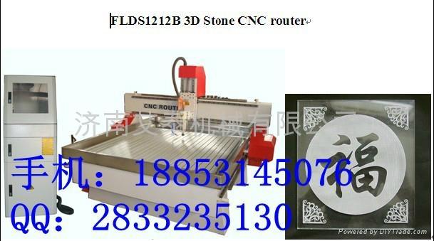 1212石材雕刻机  2