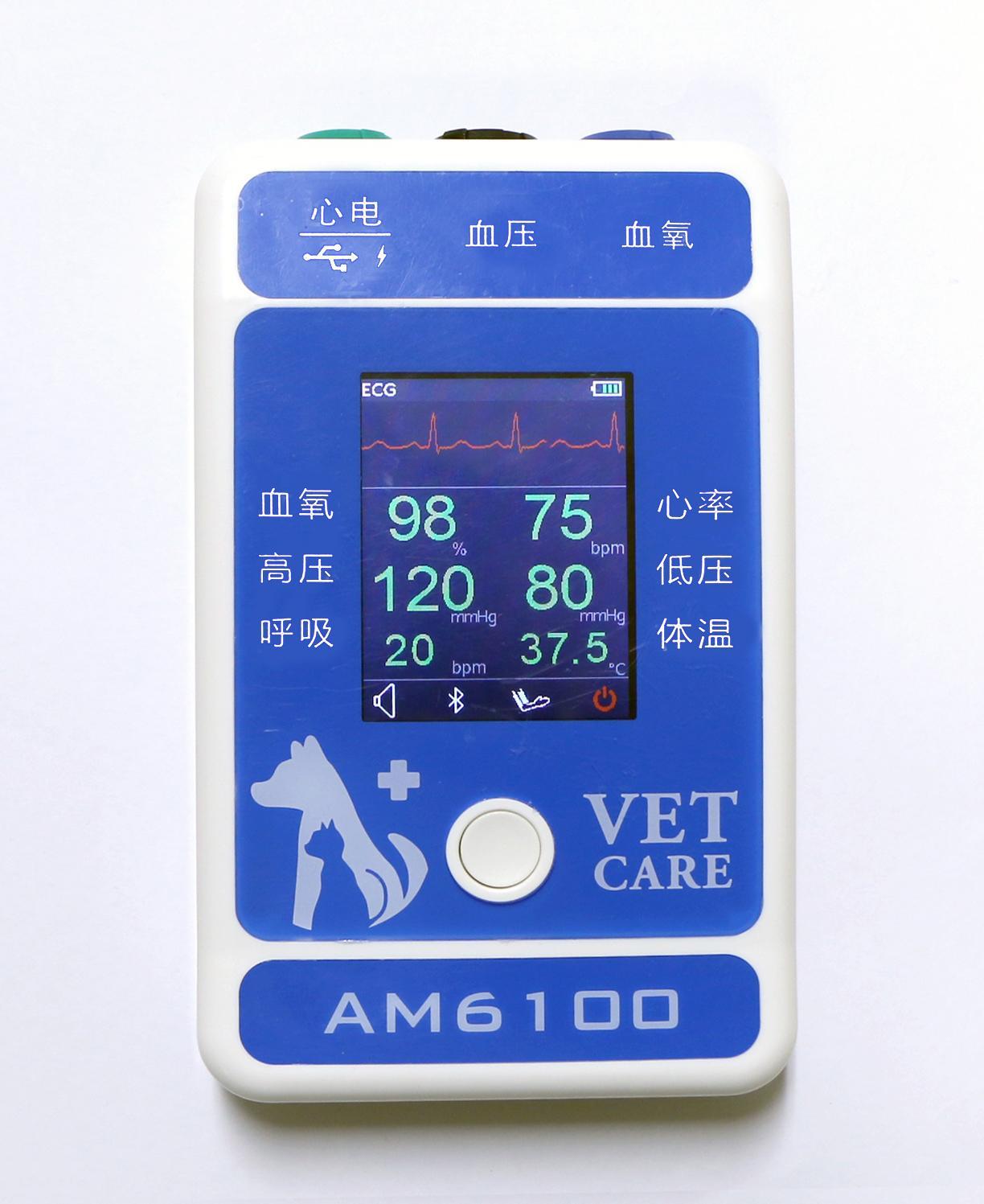 動物六參數心率醫用便攜式藍牙患者監護儀 5