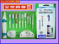 美容養顏電動牙刷