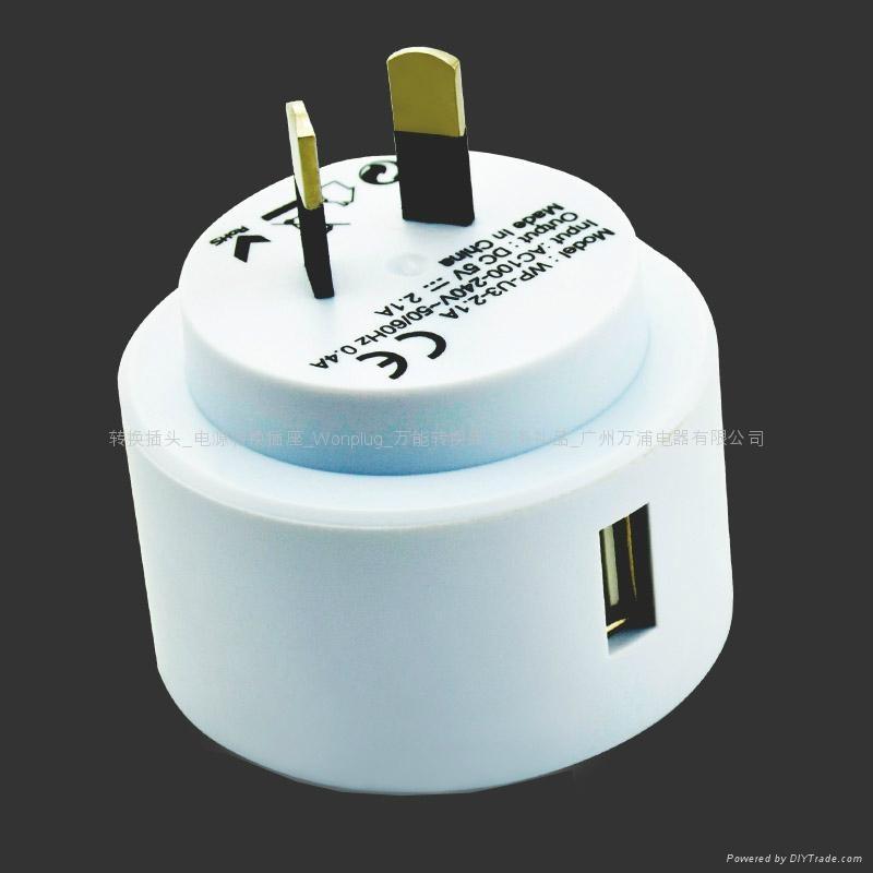 转换插头充电器