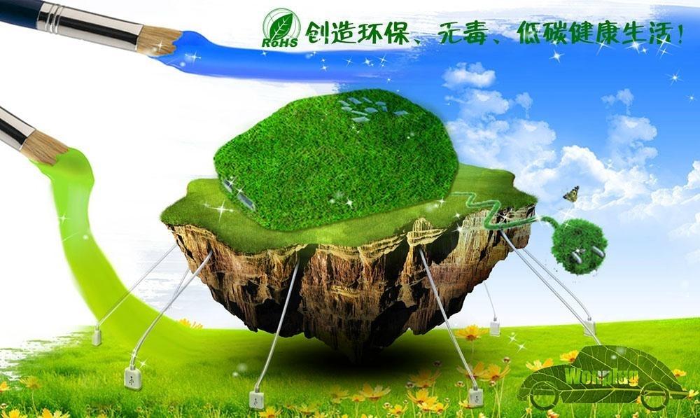 環保轉換插頭
