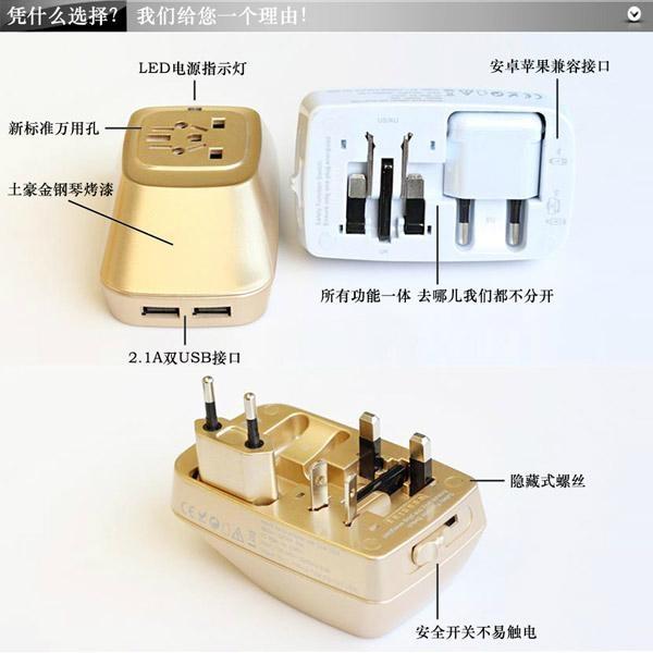 国际转换插座