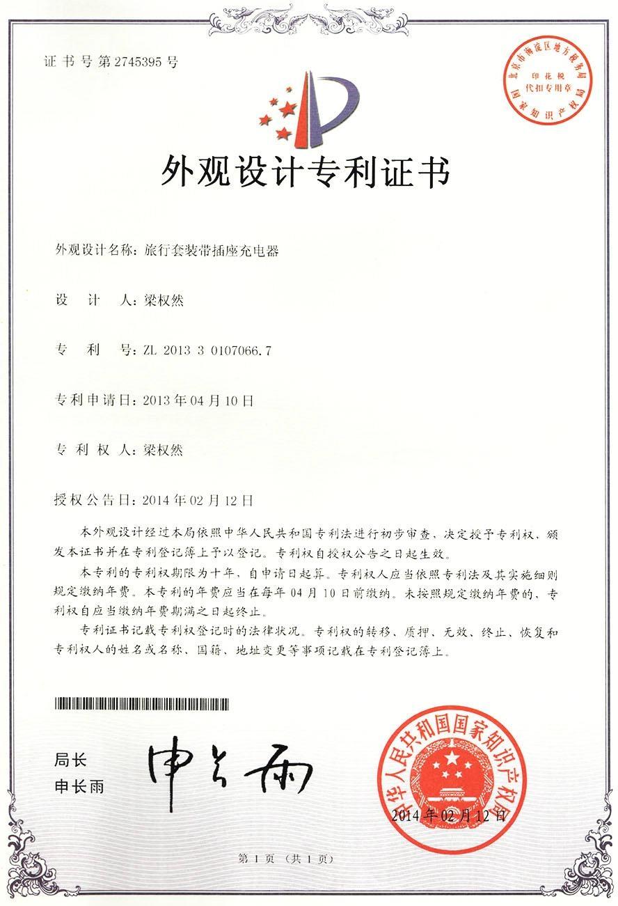插座轉換器專利