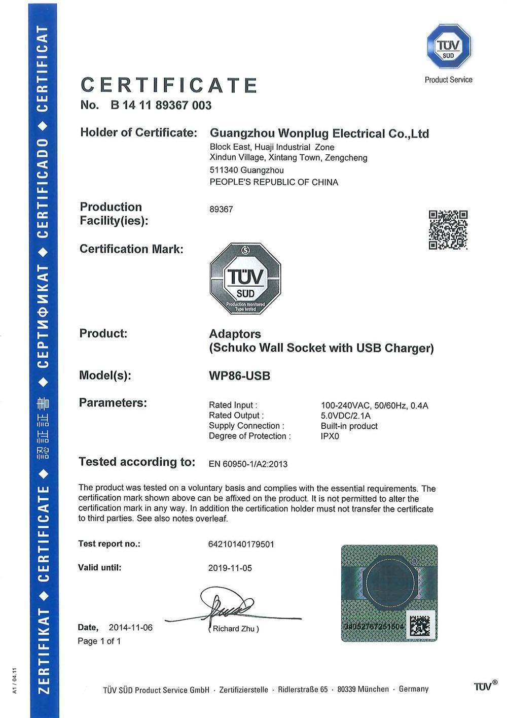 旅行转换器专利