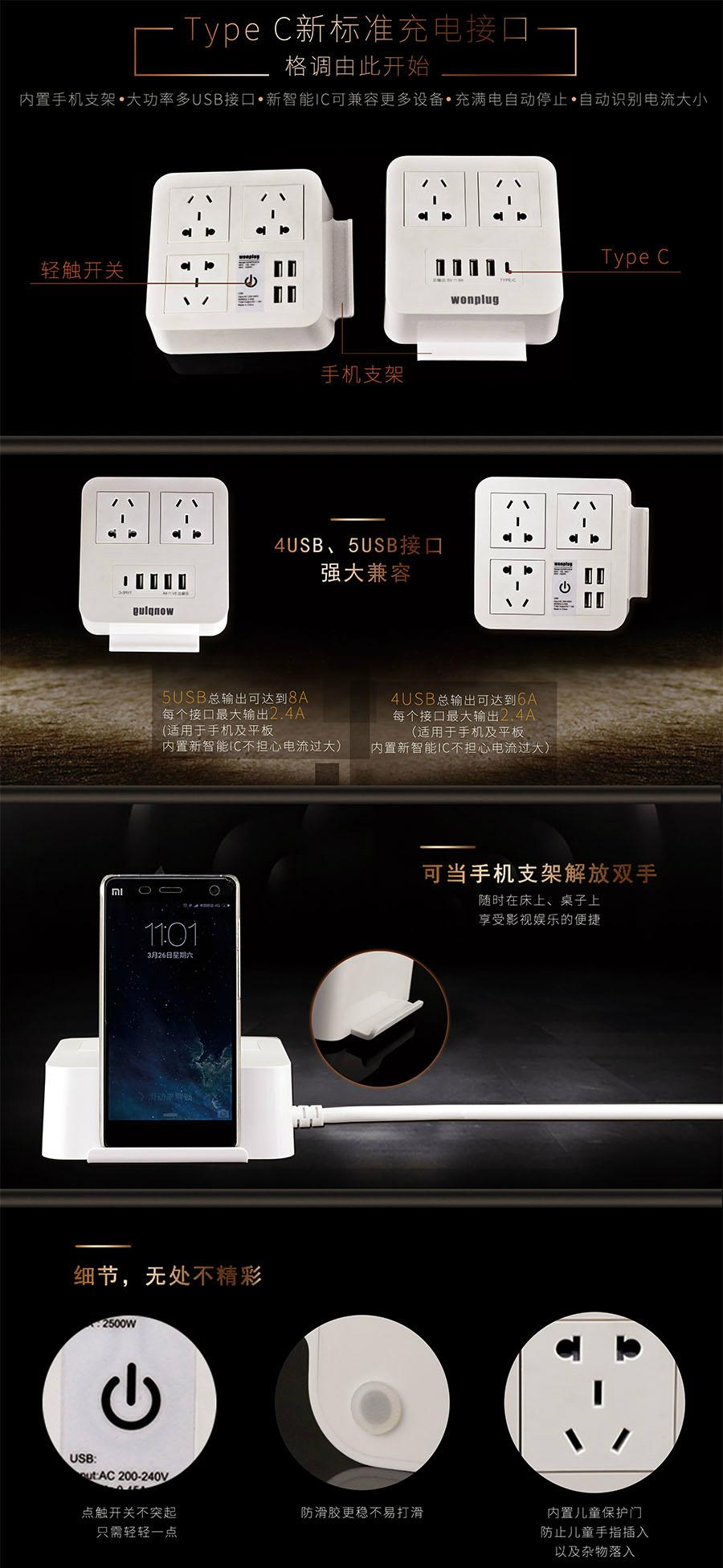 4-port USB desk charger with 3 Chinese outlets and phone holder 5