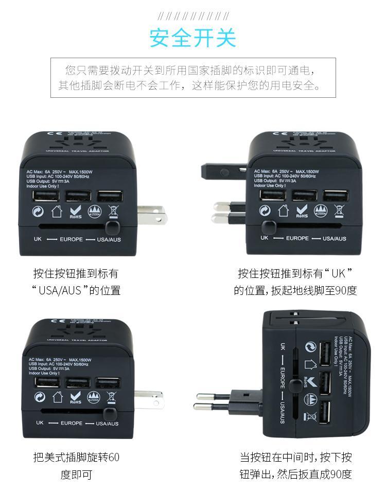 多功能插頭轉換器