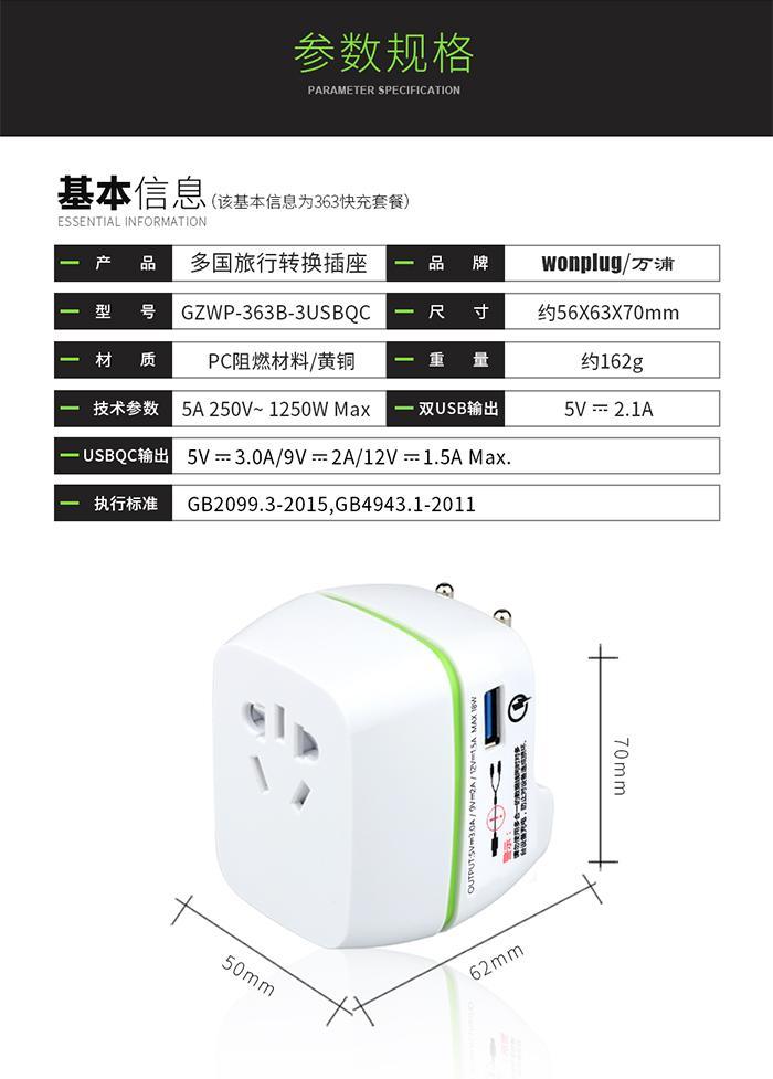 WP-363QC 多国实用旅行快充转换插头、插座 多国使用 7