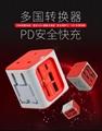 2USB+PD快充多功能转换插头,万浦旅行转换器