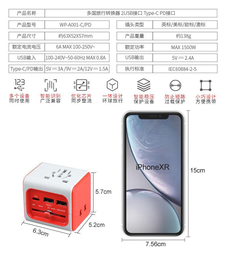 2USB+PD快充多功能轉換插頭 出國旅行轉換器 10