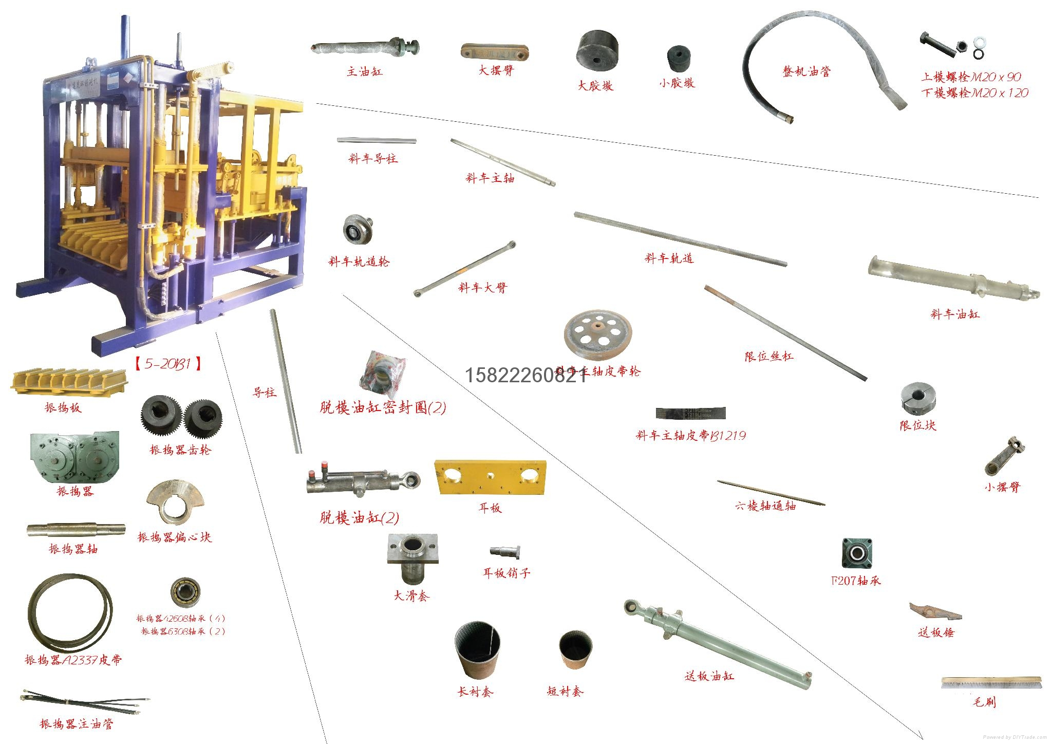 现货供应建虎和建丰砖机配件 5