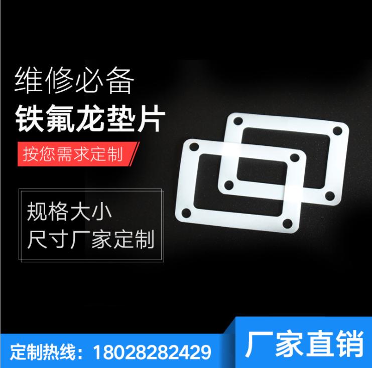 铁氟龙PTFE垫片 1