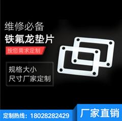 鐵氟龍PTFE墊片