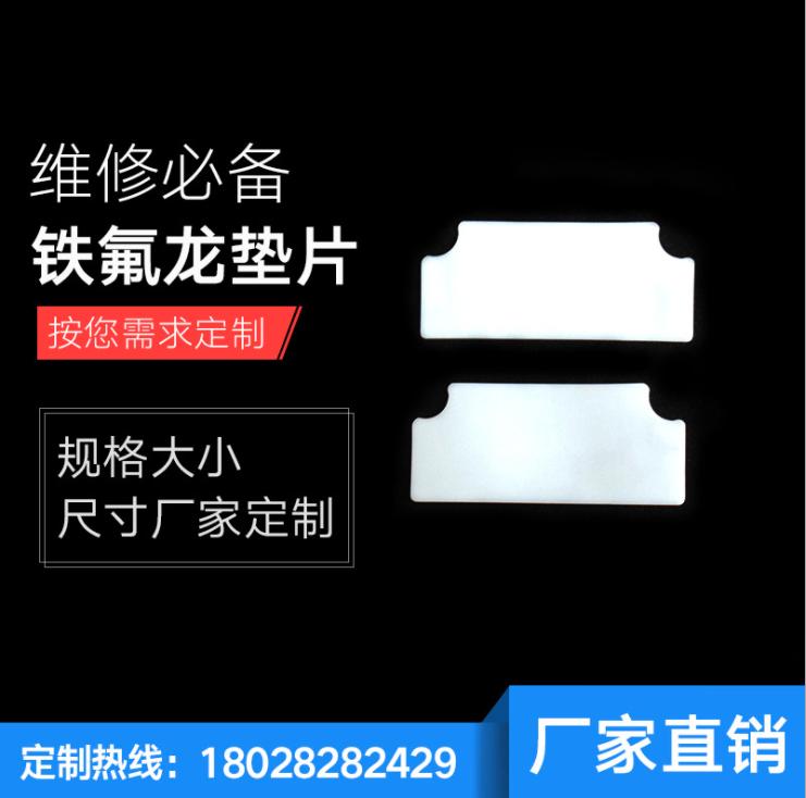 铁氟龙PTFE垫片 4