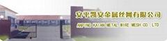 Hebei city of Hengshui Province Anping Kai'an Metal Mesh Co. Ltd.