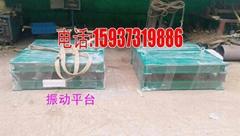 1米振動平台 1米*1米混凝土振動平台價格