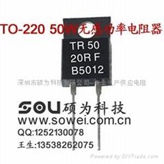 TO-220 50W无感大功率电阻