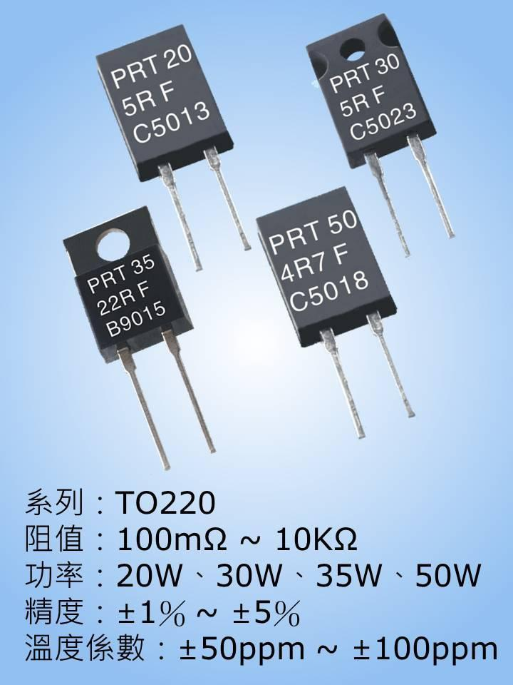 TO-220 50W无感大功率电阻 1