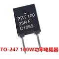 TO-220 35W无感大功率电阻 2