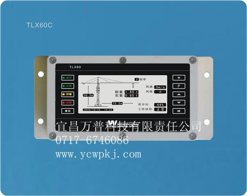 TLX53A型远程监控塔机黑匣子 1