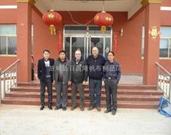 故城县日昌隆帆布制品厂