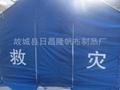 河北省【日昌隆】供应防雨帐篷 4