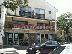 Suzhou huali Clothing equipment Co.,Ltd