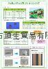 手機機板及天線專用防水劑
