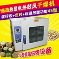 Bo made BZ- 45 type a blast electric constant temperature drying oven  2