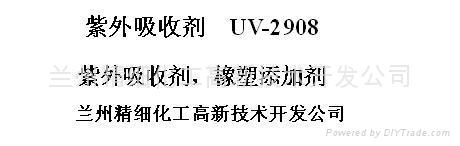 紫外吸收剂UV-2908 3