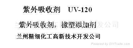 紫外吸收劑UV-120 2