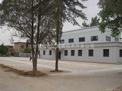甘肅省化工研究院