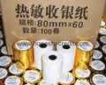 60GSM blank thermal paper roll
