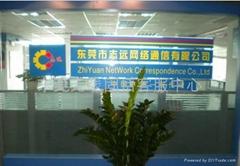 东莞市志远网络有限公司