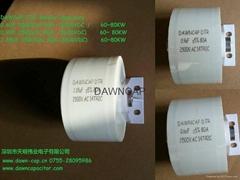 DTR 商用電磁爐 諧振電容器 3000V DC  0.9UF