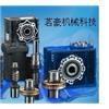 RV130蜗轮减速机