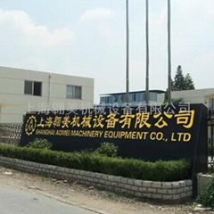 上海翱美机械设备有限公司