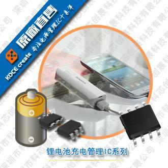 供应12.6V三节锂电池充电管理芯片IC 2