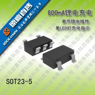 供应12.6V三节锂电池充电管理芯片IC 3